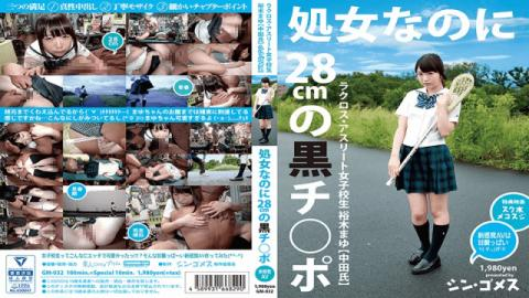 Plum GM-032 Mayuki Yuki Although it is a virgin 28cm black chi ? Polacross · athlete girls school student Mayumi Yuki (Mr. Nakada) Shin · Gomez - Plum AV