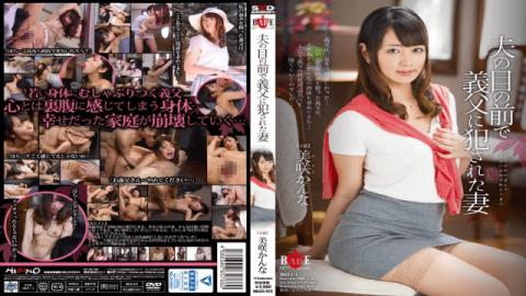 Hibino HBAD-313 Kanna Misaki Wife Violated By Her Father-In-Law Right In Front Of Her Husband - Hibino AV
