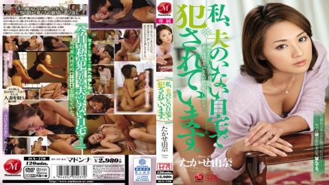 JUX-770 Violated While My Husband Was Away from Home. Yuna Takase