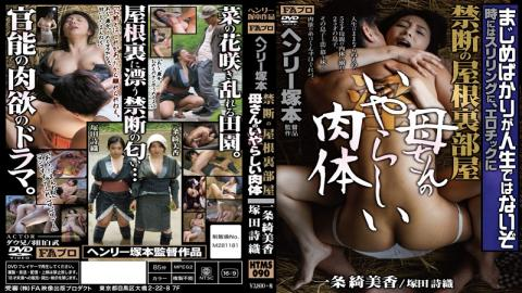 HTMS-090 Henry Tsukamoto Forbidden Attic Mother Nay (Horny) Seems To Flesh