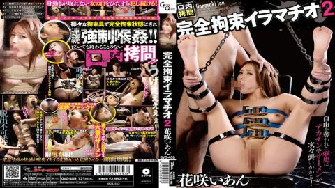 GVG-409 - Full Restraint Deep Throating 2 Hanasaki Comfort