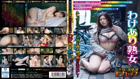 Plum SW-111 Mysterious Mature lady with deck 3D breast F cup Erika Mikami 41 years old I tried it on the sex with a long time - Plum AV