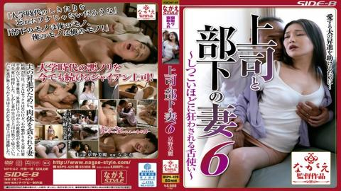 BNSPS-429 Tongue Tsukai Be Derailed To Superiors And About His Wife 6 Nagging ~ Men ~ Kyono Beautiful