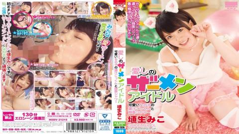 HODV-21215 - Concentrated Juice Cum Facial Shower Home Sweet Home Miko Of Semen Idle Cute Girl Of Love