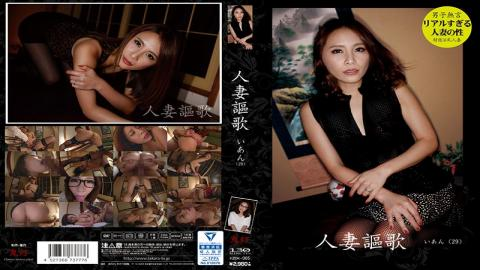 HZOK-005 - Married Wife Song Ian 29 Years Old - Takara Eizou