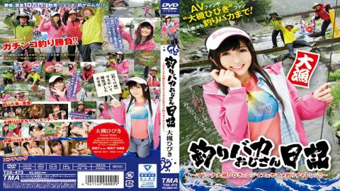 T28-473 - Fishing Stupid Uncle Diary – Madonna Otsuki Sound And Rainbow Trout And Trout Fishing Challenge! !