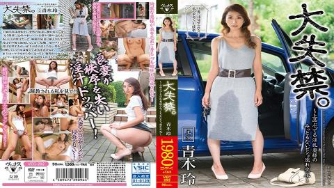 VEC-292 - Large Incontinence.  Elegant Busty Wetting Maturity Of Nympho Wife Mao – Aoki Rei - Venus