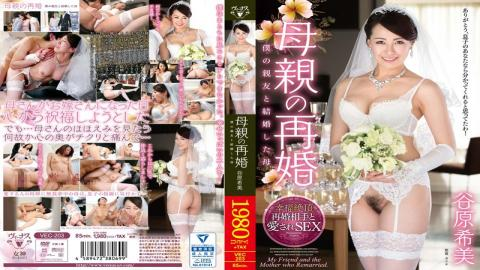 VEC-203 - Married And The Mother Of The Second Marriage Of My Best Friend Mother Nozomi Tanihara - Venus