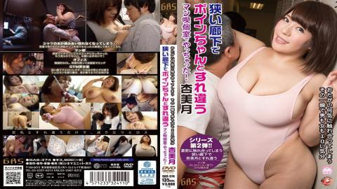 GAS-374 - I Ended Up Doing In The Boyne-chan And Pass Each Other AnMizuki Man 喫個 Room In A Narrow Corridor! - Cinema Unit GAS
