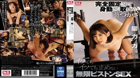 SNIS-714 - Completely Fixed By To Say Until The Breaking Jerky Is Tsukasa Aoi Waist Not Get Hamstrung Not Stop To Say Infinite Piston SEX