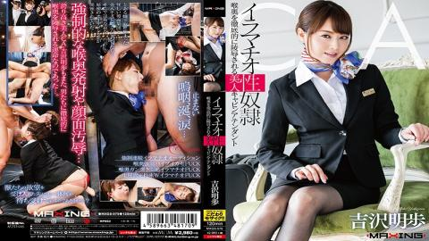 MXGS-979 - Imamachio Sex Slave Beautiful Cavin Attendant Thoroughly Insulted In The Throat Backstage Yoshizawa Akko - MAXING