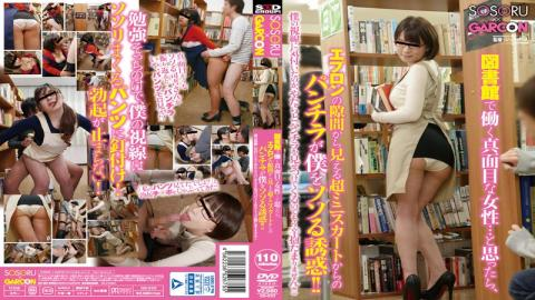 GS-033 - If You Think Serious Woman  And To Work In The Library, Underwear Is Tantalizing Temptation Me From Super-mini Skirt That Looks From The Gap Between The Apron! !What I Noticed In My Line Of Sight, Does Not Collect Anymore Patience So Come Show Off The Profusely Underwear! ! - SOSORU×GARCON