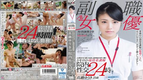 SDSI-047 - To General Hospital, Sensitive Co  Ma Of The Fifth Year Of Active Duty Nurse Yuki Manabe 25-year-old Active Duty Nurse In The Business To Work In Cranial Nerve Internal Medicine In Kyoto, Buttoi Dekachi  Port Much Inserted Leave!Hospital Fuck 2400 - SOD Create