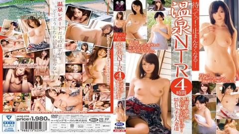 JKSR-270 Waiting To Go! In Violent SEX Than Made ... Onsen NTR4 Hours Husband Not Toman Fainting Verge! Hidden Bitch Wife Us