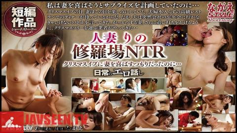 A Married Woman Rino NTR Carnage Its Christmas Eve, And I Was Going To Give My Wife A Pleasant Surprise... Rino Takanashi NSSTL-028