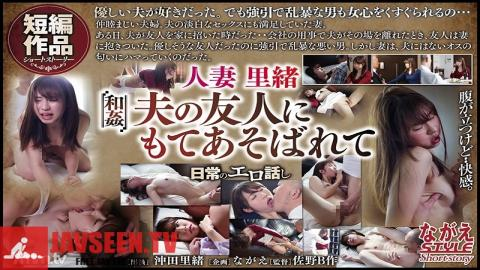 A Married Woman Rio Mutual Fucking I Was Toyed With By My Husbands Friend Rio Okita NSSTH-046