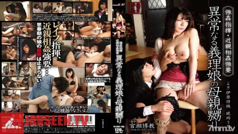 Violation & Forced Incest Daughter-in-Law with a Strange Sense of Duty Teasing Her Mother-in-Law SDMT-955