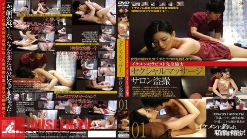 Sexual Massage Salon Voyeur 01 GS-1976